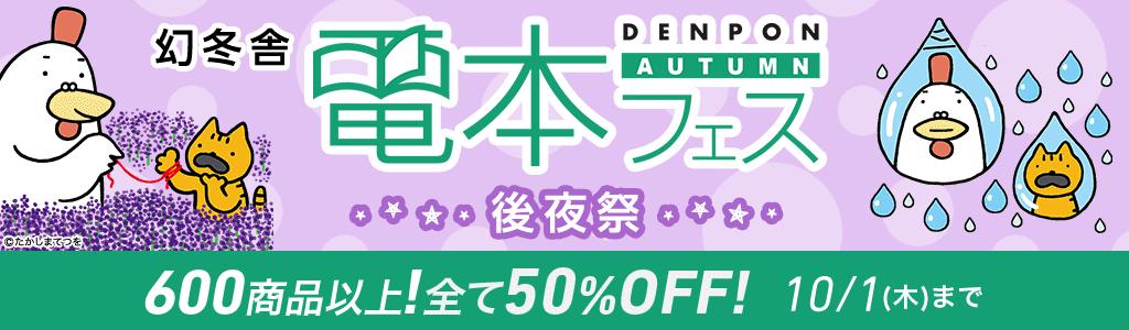 幻冬舎 電本フェス 後夜祭 600商品以上!全て50%OFF!