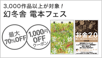 SS+ 幻冬舎 電本フェス 2/22