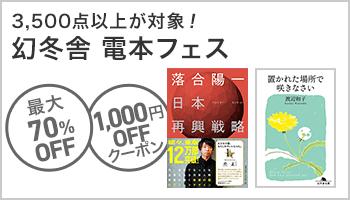 幻冬舎 電本フェス(~9/27)