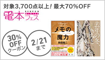 幻冬舎電本フェス対象商品 クーポン ~2/21
