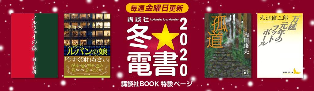 冬☆電書2020 スタート! 対象全商品がクーポンで30%OFF!