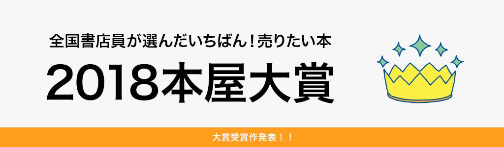 2018年本屋大賞 大賞受賞作発表!