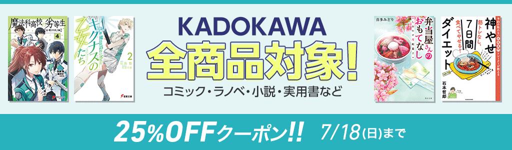 KADOKAWA 全商品対象 コミック・ラノベ・小説・実用書など 25%OFFクーポン!