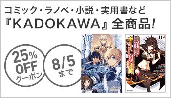 【OP】KADOKAWA商品で使える25%OFFクーポン(8月1回目_5日間)~8/5