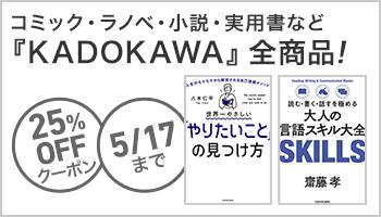 【OP】KADOKAWA商品で使える25%OFFクーポン(5月1回目_5日間)暮らし実用  ~5/17