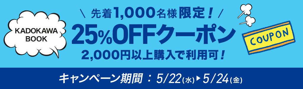 honto - KADOKAWA BOOK 25%OFFクーポン!:電子書籍