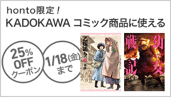 【OP】KADOKAWAコミックで使える25%OFFクーポン(~1/18)