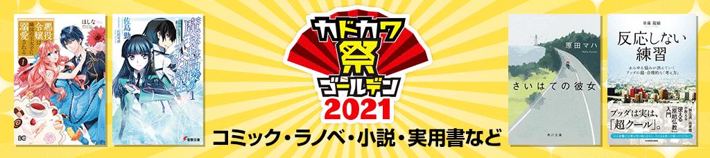 カドカワ祭ゴールデン2021 コミック・ラノベ・小説・実用書など