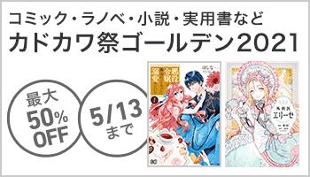 【SS/1500】【KADOKAWA】【特集】【値引き】【honto用】(コミック分)カドカワ祭ゴールデン2021 ~5/13