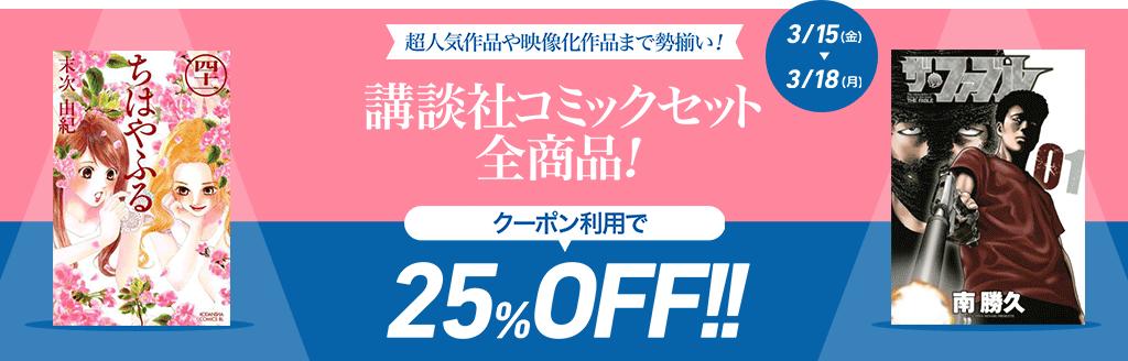 講談社コミックセット 25%OFFクーポン!:電子書籍