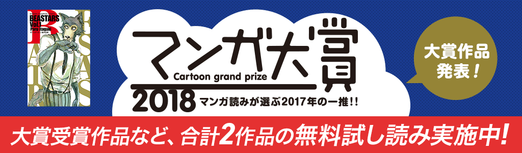 マンガ大賞2018