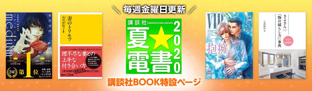 夏☆電書2020 講談社BOOK 特設ページ