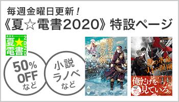 講談社BOOK 夏電書2020 総合ページ  ~7/10