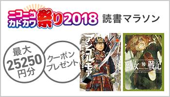 SS+ ニコカド_読書マラソン ~11/1