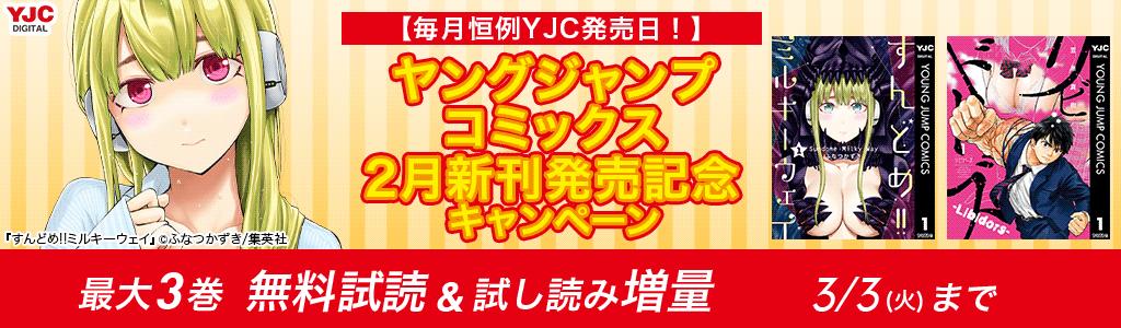 ヤングジャンプコミックス 2月新刊発売記念キャンペーン 最大3巻 無料試読&試し読み増量