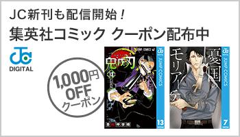 SS 【OP】集英社コミック1,000円OFFクーポン(4,500円以上で利用可)(~11/18)