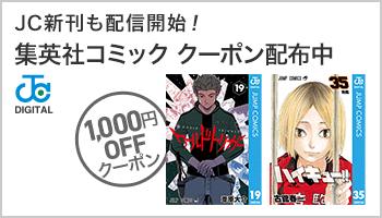 【OP】集英社コミック1,000円OFFクーポン(4,500円以上で利用可)(~12/18)