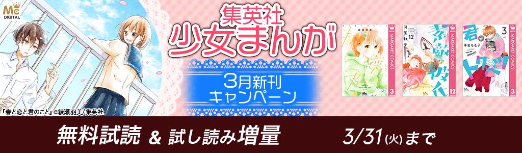 集英社 女性向けコミックス 新刊配信開始&無料試し読み!