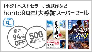 「honto9周年!大感謝スーパーセール」:小説・文学【第5期】 ~6/22