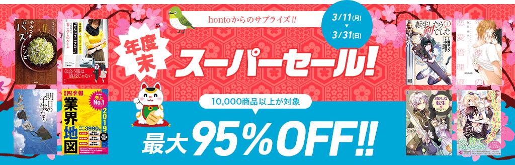 hontoからのサプライズ!! 年度末スーパーセール! 10,000商品以上が対象 最大95%OFF!!
