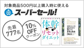 【各日先着777名】「7周年スーパーセール」 10%OFFクーポン ~6/25