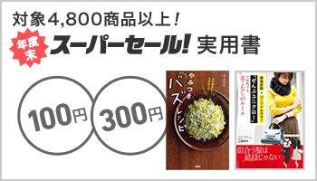 SS+ honto「年度末スーパーセール」【実用】 ~3/31
