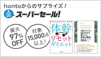 honto「7周年スーパーセール」(~6/27)