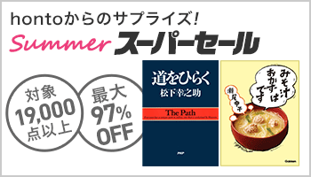 Summerスーパーセール 対象17,000点以上!最大97%OFF!!