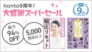 「honto9周年!大感謝スーパーセール」:総合【第3期】 ~5/25