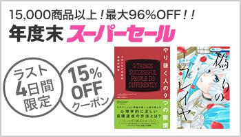 【OP】【ラスト4日間限定】「年度末スーパーセール」対象商品500円以上購入時に使える15%OFFクーポン