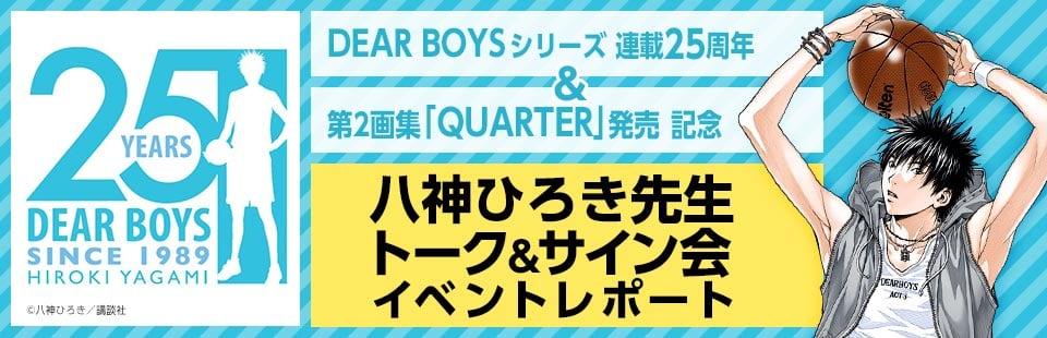 DEARBOYS25周年 八神ひろき先生トーク&サイン会レポート
