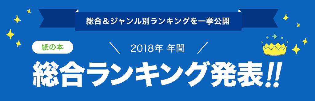 [紙の本]2018年 年間総合ランキング発表!!