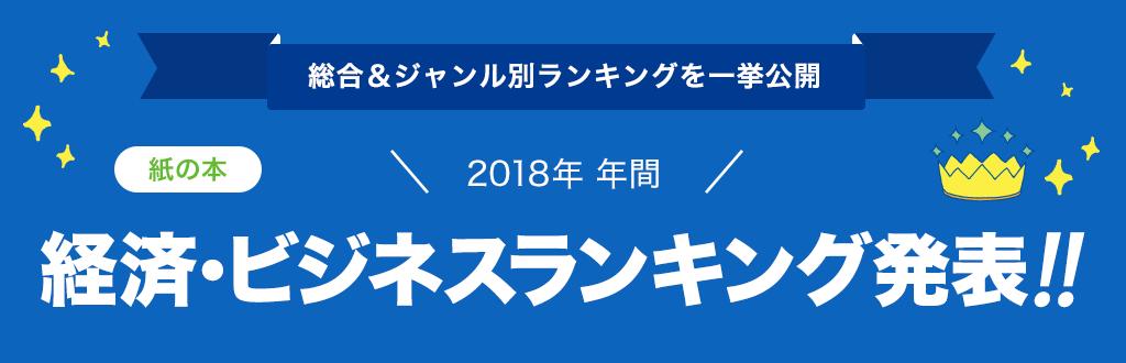 [紙の本]2018年 年間経済・ビジネスランキング発表!!