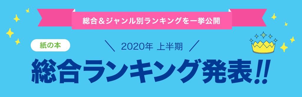 [紙の本]2020年 上半期総合ランキング発表!!
