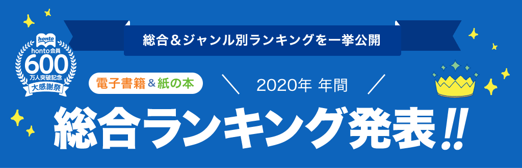 発表!! 2020年年間ランキング