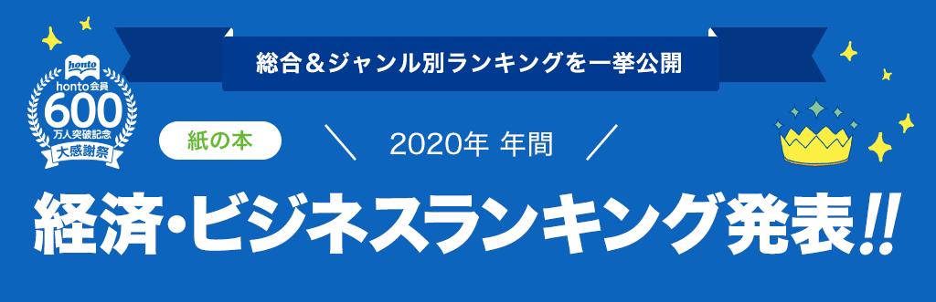 [紙の本]2020年 年間経済・ビジネスランキング発表!!