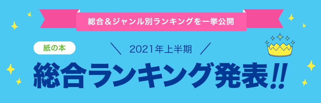 2021年上半期紙の本ランキング
