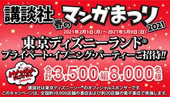 講談社 春のマンガ祭り 東京ディズニーランド®プライベート・イブニング・パーティーご招待!!