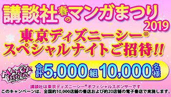 講談社 春のマンガ祭り 東京ディズニーシー®スペシャルナイトご招待!!