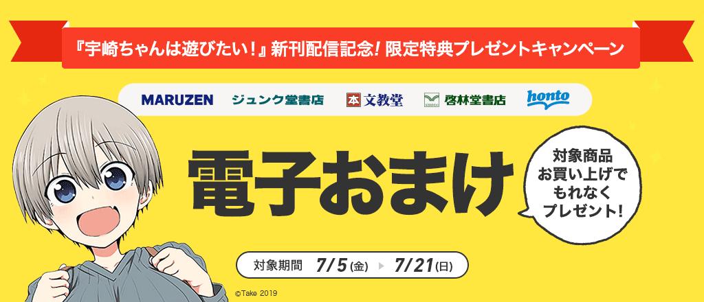 <honto限定!電子おまけ>『宇崎ちゃんは遊びたい!』新刊配信記念!限定特典プレゼントキャンペーン