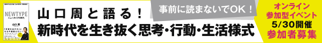 山口周と語る! 「新時代を生き抜く思考・行動・生活様式」(~5/29)