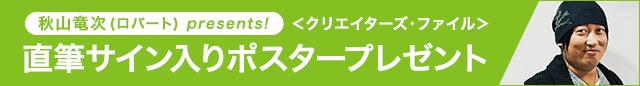 honto+vol.43ロバート秋山プレゼントエントリー(第23回)(~3/31)