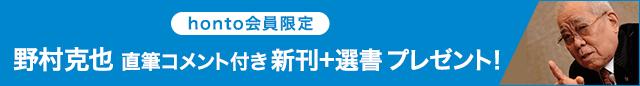 野村克也直筆コメント付き新刊+選書プレゼントキャンペーン(~5/23)