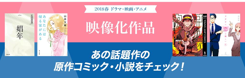 2018年 春の映像化作品