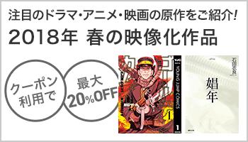 SS+ 【最大20%OFF】2018春 映像化キャンペーン ~4/22