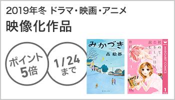 SS+ 冬のメディア化タイトル 全品ポイント5倍! ~1/24
