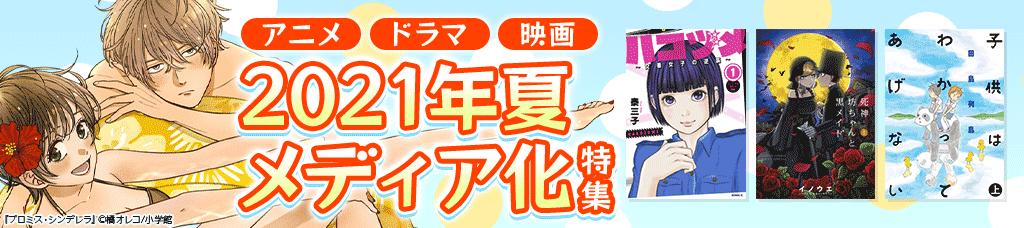 アニメ・ドラマ・映画 2021年夏メディア化特集