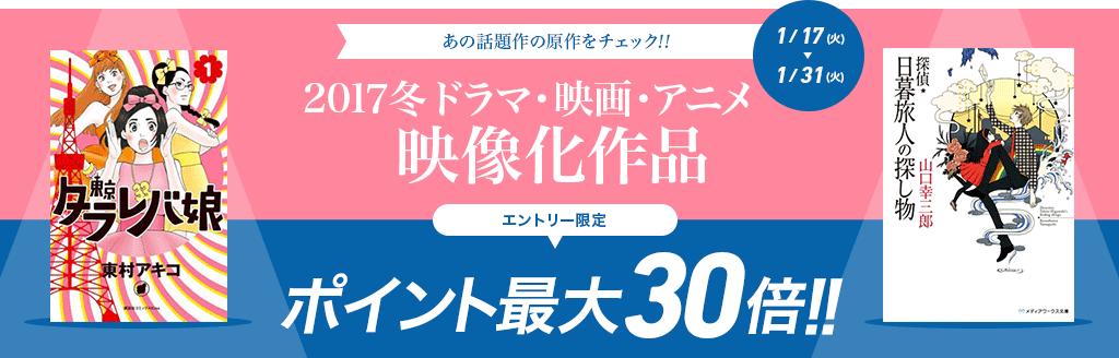あの話題作の原作をチェック!! 2017冬  ドラマ・映画・アニメ 映像化作品 エントリー限定ポイント最大30倍