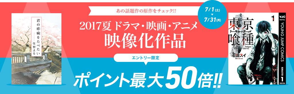 あの話題作の原作をチェック!! 2017年夏 ドラマ・映画・アニメ 映像化作品 エントリー限定 ポイント最大50倍!!