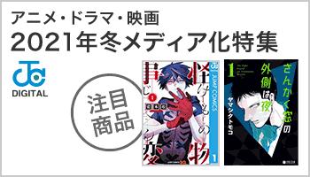 アニメ・ドラマ・映画 2021年冬メディア化特集